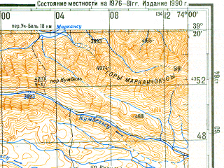Reduced fragment of topographic map ru--gs--200k--j43-08--N039-20_E073-00--N038-40_E074-00 in area of Ozero Karakul; towns and cities Markansu